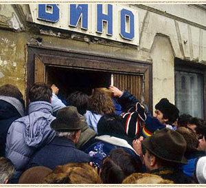 Антиалкогольная кампания в СССР. Как боролись с пьянством