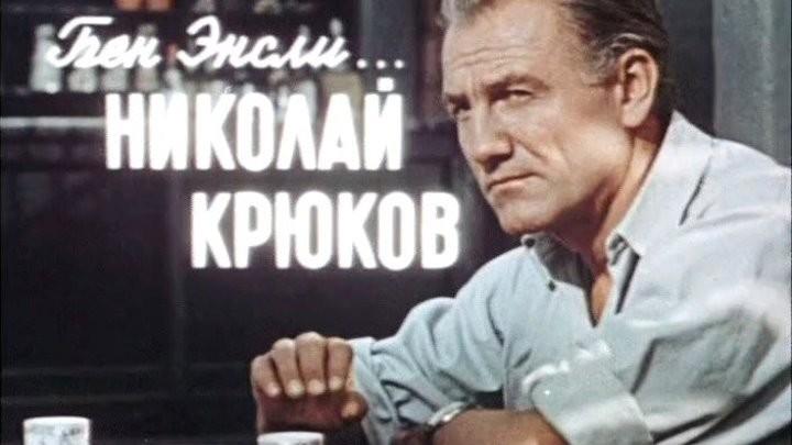 Николай Крюков. Биография