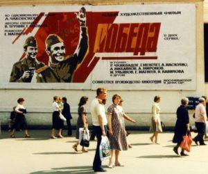 Города Советского Союза