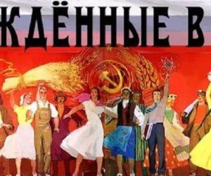 Жизнь советского народа