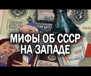 Мифы о СССР — топ самых зверских мифов про Советский Союз на Западе
