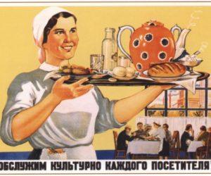 свобода в СССР