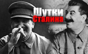 Как шутил Сталин