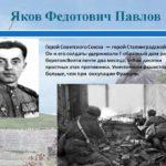 Сержант Павлов — в Сталинграде он командовал неприступной «крепостью»