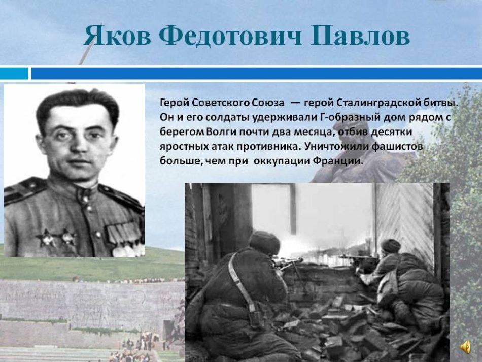 Сержант Павлов