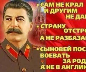 Сталин спасал человечество дважды и трижды - Россию