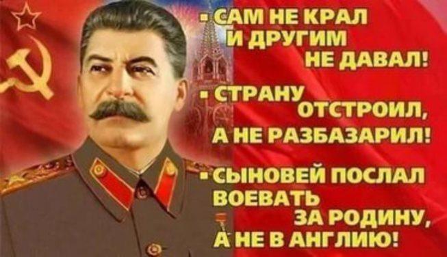 Сталин спасал
