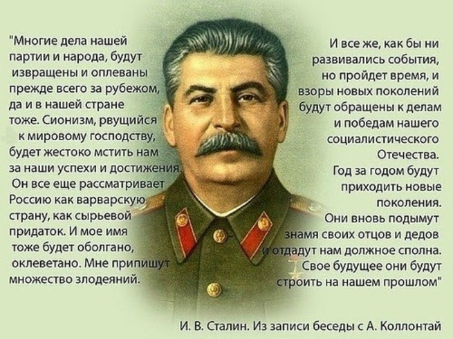 Сталина и Берию
