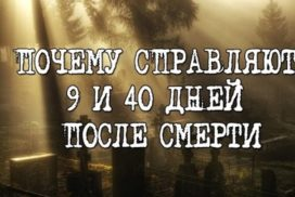 9 и 40 дней после смерти: Что не принято делать у русских