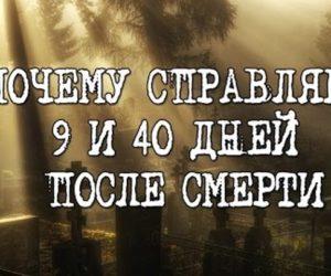 9 и 40 дней после смерти: Что можно, а что нельзя делать у русских. Как поминать правильно?