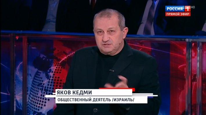 Я. Кедми дал России совет