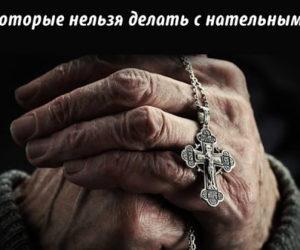 Нательный крест. Что ни в коем случае нельзя делать с нательным крестом и почему