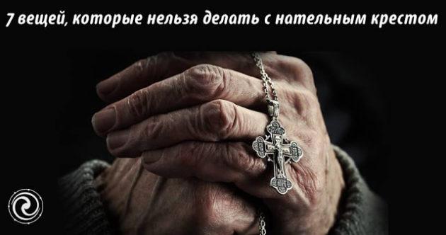 Нательный крест. Что ни в коем случае нельзя делать с нательным крестом