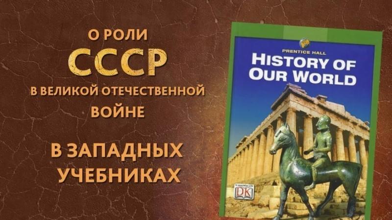 Победу СССР в Великой Отечественной войне