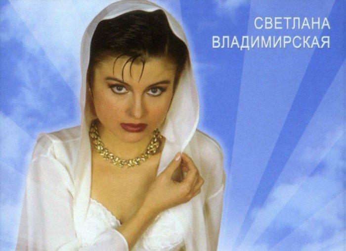 Светлана Владимирская оставила