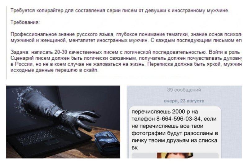 Схемы Мошенников С Сайтов Знакомств