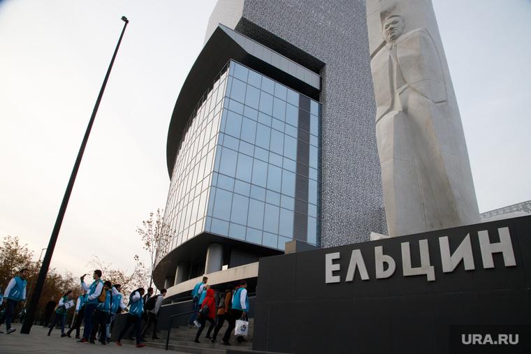 торговый центр Ельцина