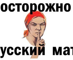 Русский мат: Откуда появился? Матерные слова (маты) - имена демонов