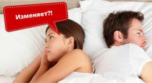 Как узнать, изменяет ли муж. Основные признаки измены мужа