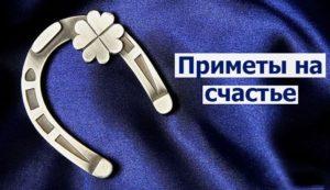 Приметы на счастье: вот как привлечь удачу и счастье в жизнь по славянским традициям