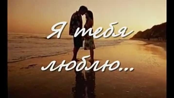 Я люблю тебя — что означает фраза с признанием «Я тебя люблю»