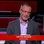 Сергей Михеев раскрыл, как РФ стоит отреагировать на повальную высылку дипломатов