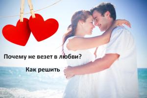 Не везет в любви - почему? Что мне делать