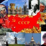 СССР воспитывал настоящих людей, а не потребителей