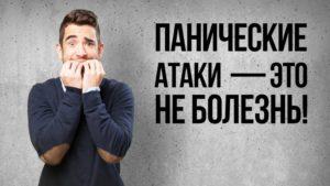 Симптомы панических атак - как с ними справиться? Методы