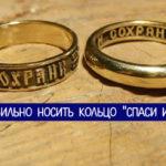 """Кольцо """"Спаси и Сохрани"""" — как правильно носить?"""