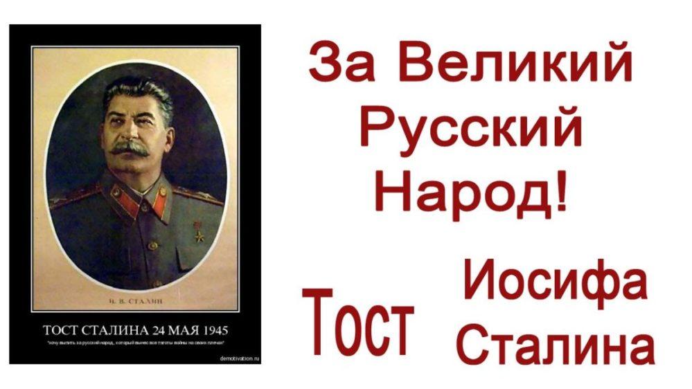 Тост Сталина за Великий Русский Народ! На приёме в Кремле 24 мая 1945 г.