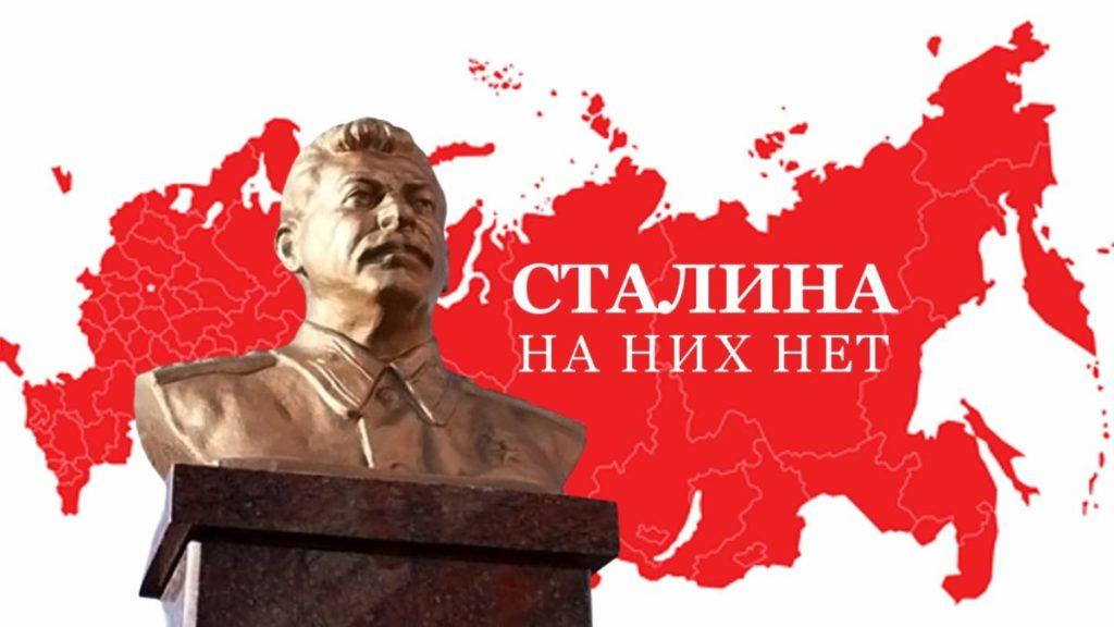 Сталина на них нет