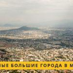 Самый большой город мира по количеству проживающих. Топ — 10