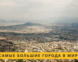 Самый большой город мира по количеству проживающих. Топ - 10