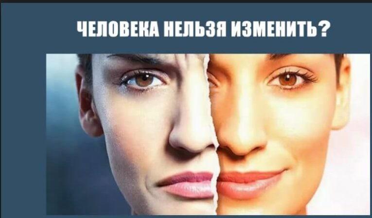 Изменить другого человека