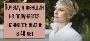 «В 40 лет жизнь только начинается»: почему эта фраза не работает?