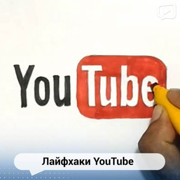 Самые полезные лайфхак-каналы на ютуб