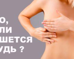 К чему чешется грудь: правая или левая. Приметы для женщин и мужчин