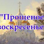 Прощеное Воскресенье 10.03.2019: Как правильно просить прощения, что будет, если это не сделать?