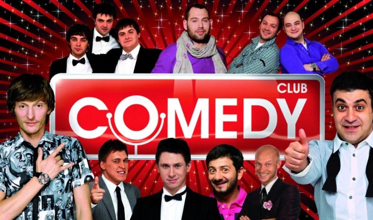 Бывшие резиденты Comedy Club