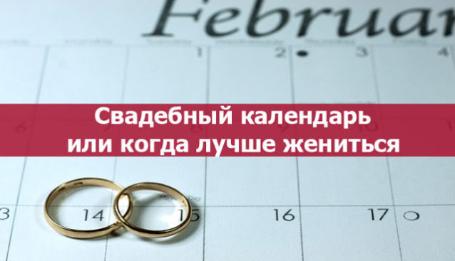 В каком месяце лучше жениться