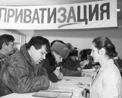Ваучерная приватизация в России в 1990-е годы: какие были последствия и что получило население страны?