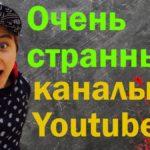 Самые необычные и странные YouTube-каналы (Ютуб видео)