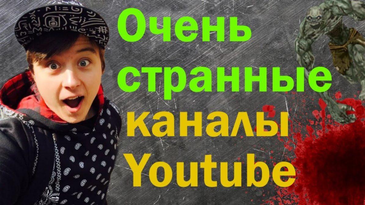 Самые необычные и странные YouTube-каналы
