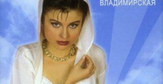 Светлана Владимирская
