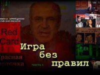 Красная карточка: Вышел сенсационный фильм-расследование о «вмешательстве» России в выборы в США