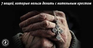 нательный крест